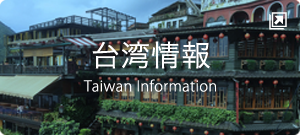 台湾の観光情報(旅行ガイド)ならGloupes